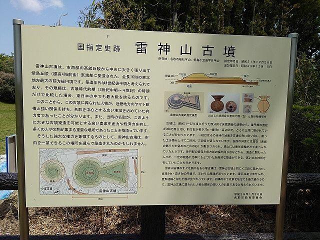 雷神山古墳の詳細が分かります!