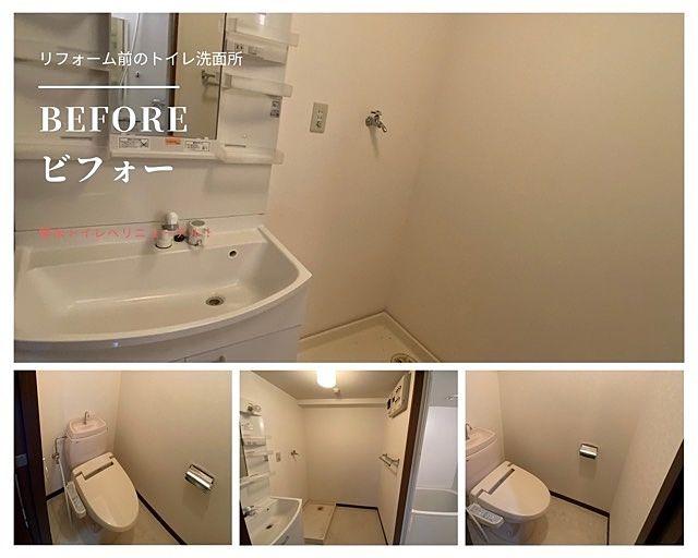 節水タイプのトイレ・三面鏡タイプのシャンドレへ交換