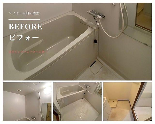 建築当時からの浴室をシステムバスに入替