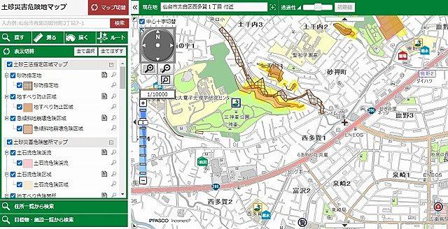 宮城県仙台市土砂災害危険地マップ