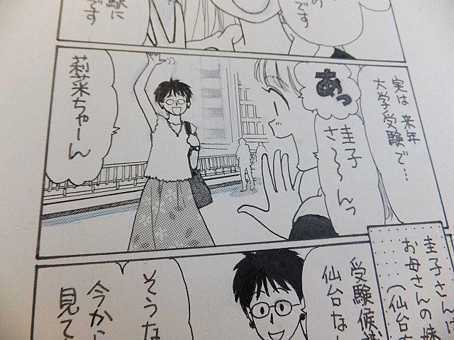 佐藤 真樹 先生の平和エステートオリジナル漫画スタート!