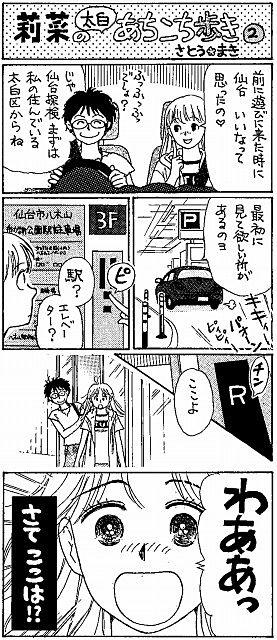 佐藤 真樹 先生の平和エステートオリジナル漫画 第2話