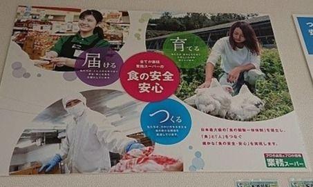 業務スーパー 食の安全安心