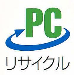 PCリサイクルマークがあればメーカー受付窓口に回収を!