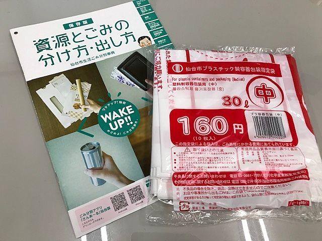 仙台市 プラスチック製容器包装 赤い指定袋の写真 赤いので三倍は入りそうです
