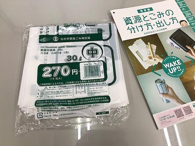 """仙台市の""""家庭ごみ""""緑の指定袋の写真"""