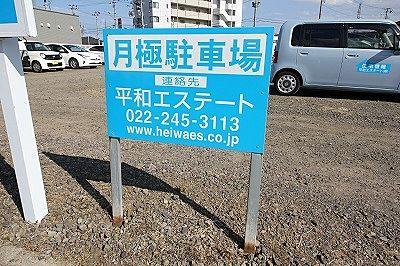 仙台市太白区で月極駐車場をお探しの方は『平和エステート』へ