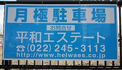 仙台市太白区富沢1丁目3-21 平和エステート 月極駐車場看板