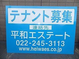 仙台市太白区のテナント(事務所・店舗等)情報