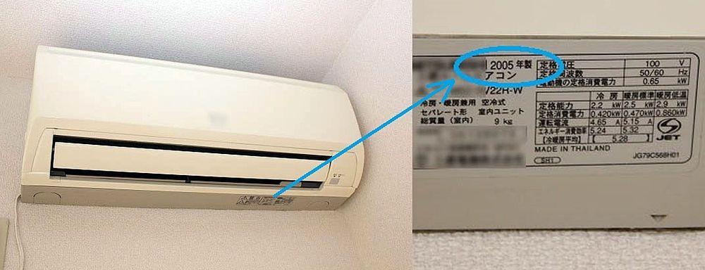 2005年製の古いエアコン
