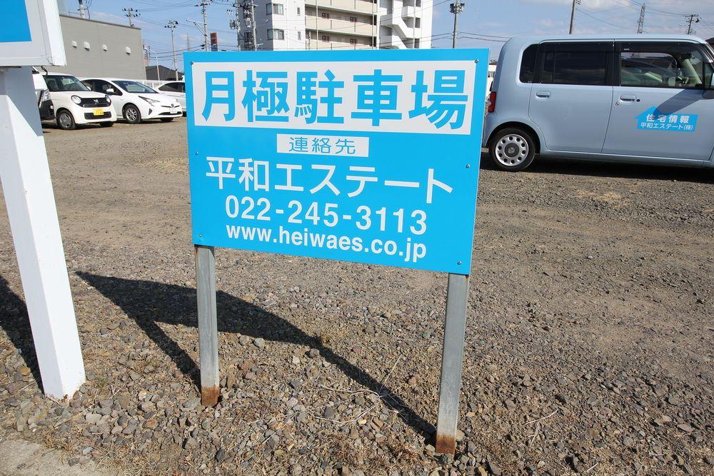 平和エステート 月極駐車場看板