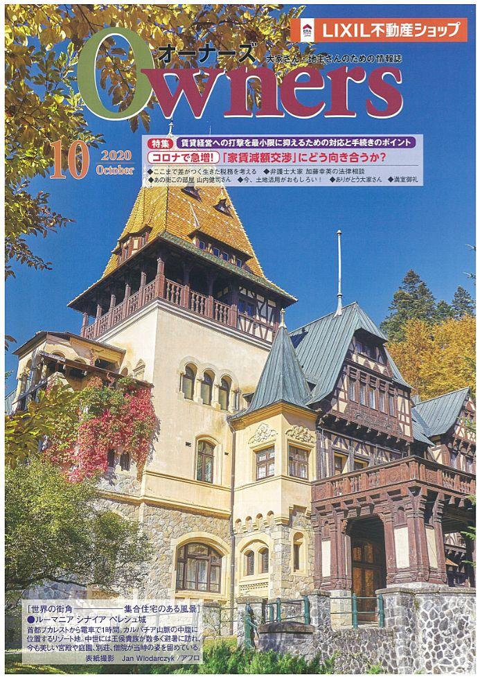 表紙は「ルーマニア シナイア ペレシュ城」世界の街角ー集合住宅のある風景シリーズです。