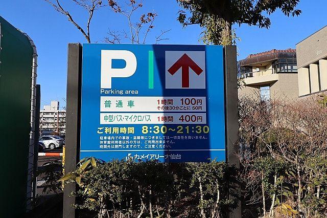 カメイアリーナ仙台(仙台市体育館)西側に駐車場 料金表
